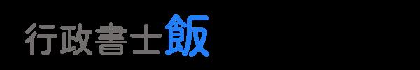 東京新宿・高田馬場 行政書士飯島事務所